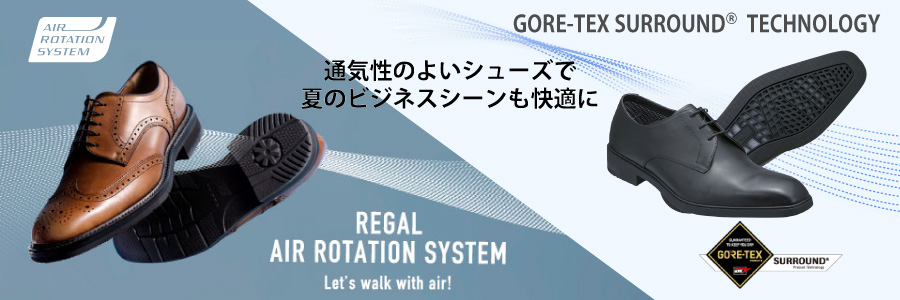 AIR ROTATION SYSTEM & GORE-TEX SURROUND